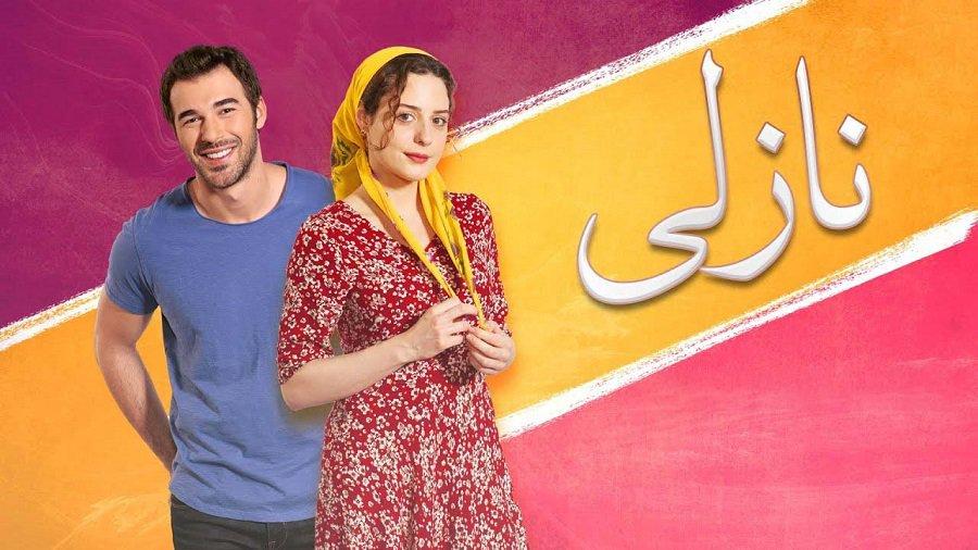 Turkish Drama in Urdu