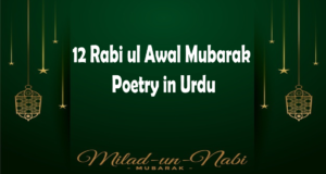 12 Rabi ul Awal Poetry in Urdu 2021, Eid Milad un Nabi Shayari