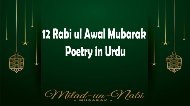 12 Rabi ul Awal Poetry in Urdu