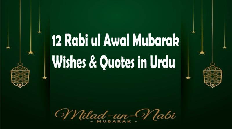 12 rabi ul awal quotes in Urdu